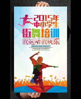 校园创意舞蹈大赛海报psd 中小学生街舞培训班招生海报设计 舞蹈大赛