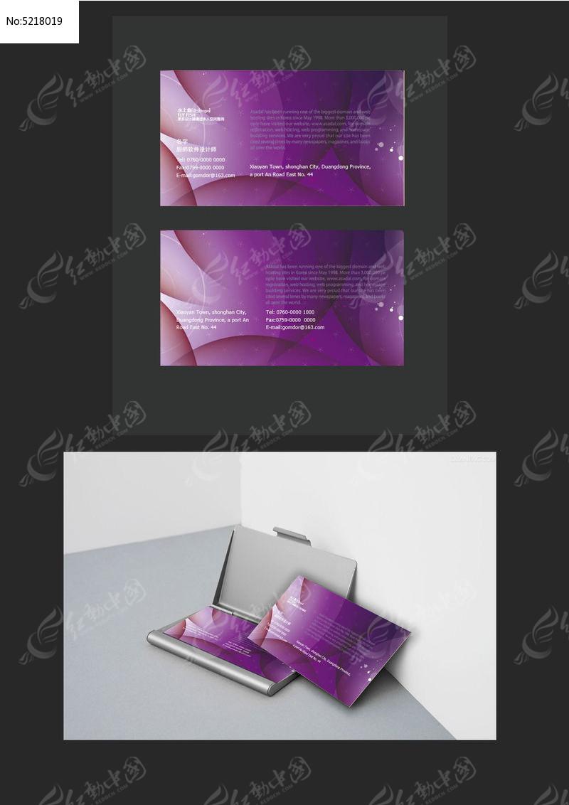 紫色名片背景图片