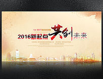 2016新起点背景展板活动地产商务