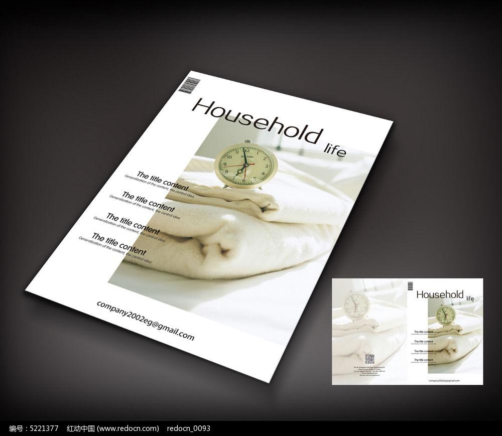 白的家居册子封面设计图片