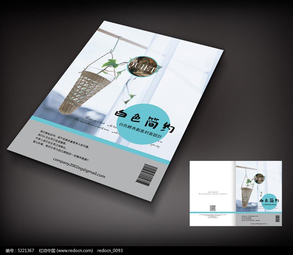 白色经典创意封面设计图片