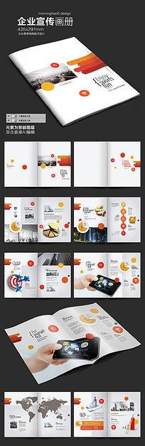 橙色温馨淡雅企业文化画册版式设计