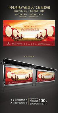 大鼓中国风房地产形象广告