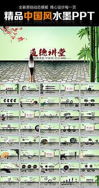 道德讲堂校园文化孝文化中国风PPT模板