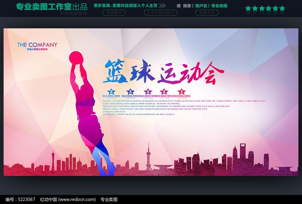 篮球比赛展板海报_篮球比赛展板女子