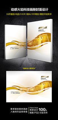 动感火焰科技画册封面设计