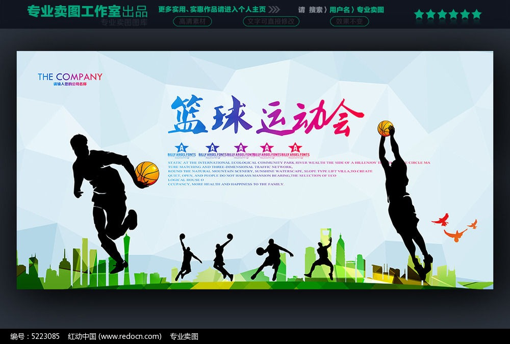 篮球社团手绘海报