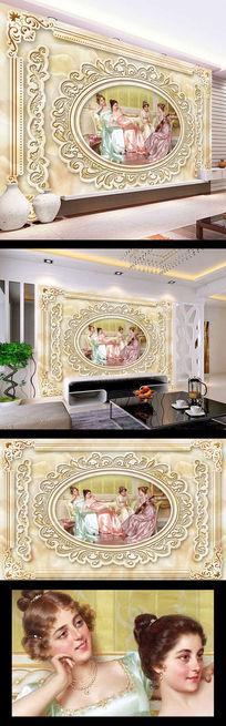 贵族美女女子油画浮雕背景墙