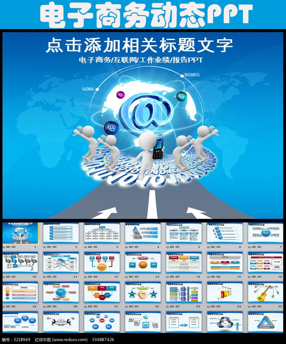 互联网络电子商务电商微博ppt模板