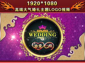 婚礼LED大屏幕背景视频
