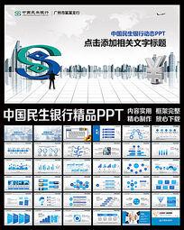 简约大气中国民生银行金融理财工作PPT