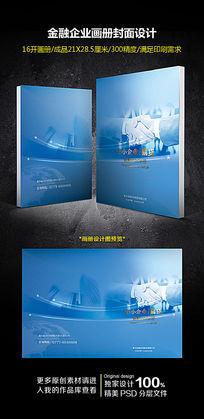 金融企业宣传画册封面设计