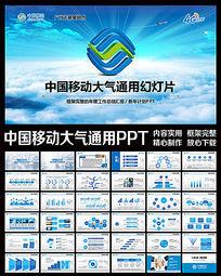 蓝色大气中国移动通信网络年终总结PPT