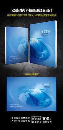 蓝色时尚科技画册封面设计