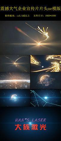 粒子光线震撼企业开场片头ae模版