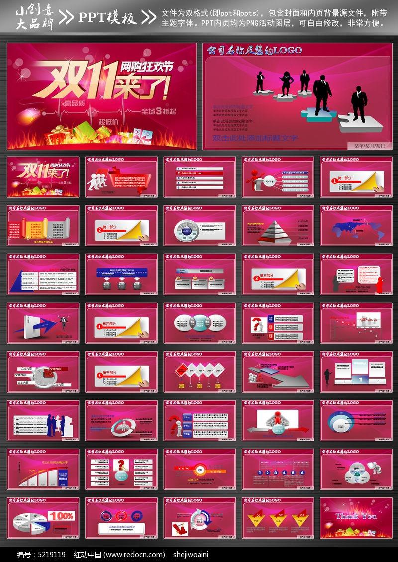 企业双十一活动策划ppt模版图片