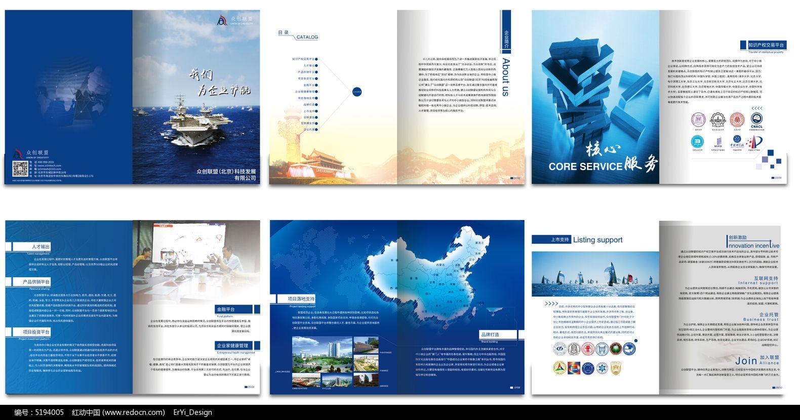 企业宣传册设计ai素材下载图片