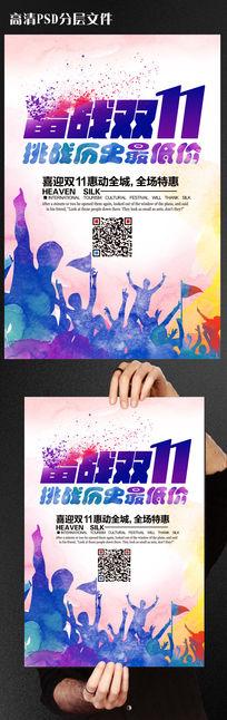 水彩风时尚双11狂欢节海报设计素材