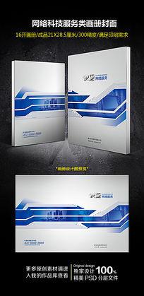 网络科技服务类画册封面