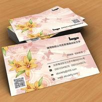 鲜花花店名片psd名片设计模板下载