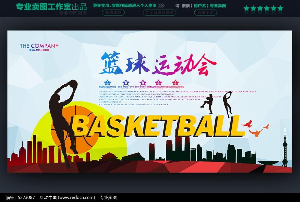 篮球宣传海报手绘图片