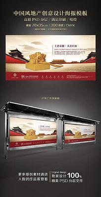 玉玺中国风地产广告