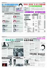 针对女性健康知识报刊cdr模板