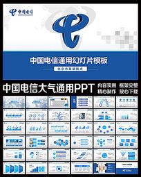 中国电信大气通用PPT