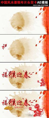 中国风2016年福猴迎春电子贺卡片头ae模板