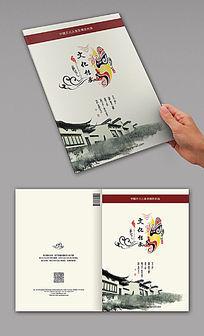 中国文化元素宣传册封面设计