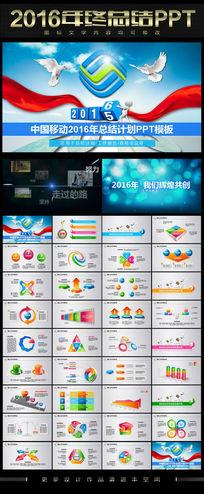 中国移动2016总结报告PPT