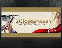 周年庆典庆祝活动商业幕布展板海报
