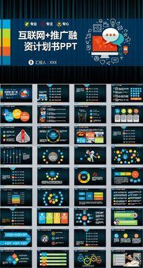 最新互联网金融互联网+电子商务PPT模版