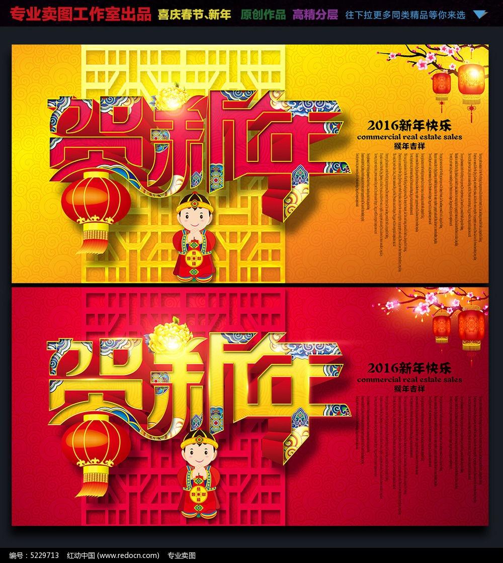 2016猴年賀新年海報