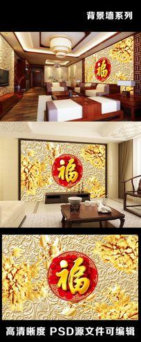 3D浮雕富丽堂皇福字室内电视背景墙装饰画