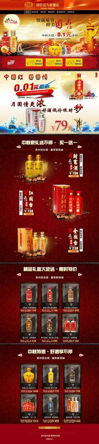 白酒中秋国庆双节首页 PSD