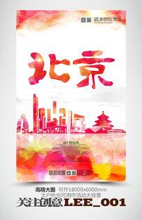 炫彩风国内北京旅游海报模版