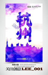 炫彩风国内杭州旅游海报模版
