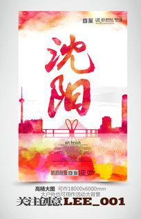 炫彩风国内沈阳旅游海报模版