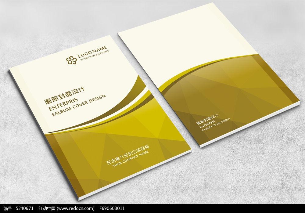 产品画册封面设计图片