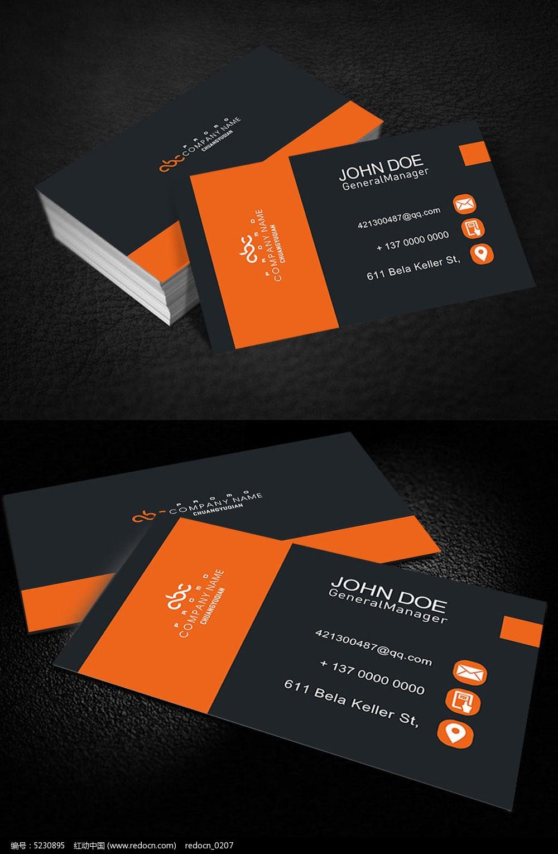 橙色高端名片设计psd素材下载_企业名片设计模板