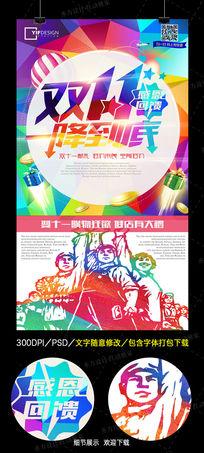 创意商场促销双11海报设计