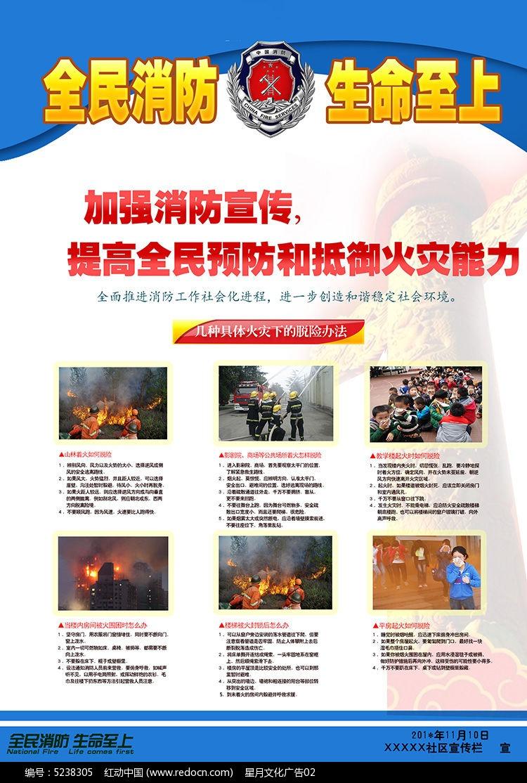 促进消防安全宣传广告