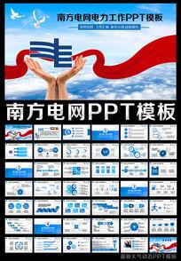 大气南方电网公司年终总结工作计划PPT