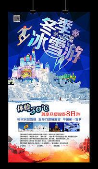 冬季东北冰雪旅游海报