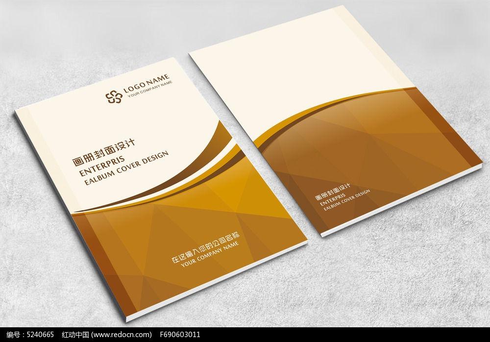 高档画册封面设计_画册设计/书籍/菜谱图片素材图片