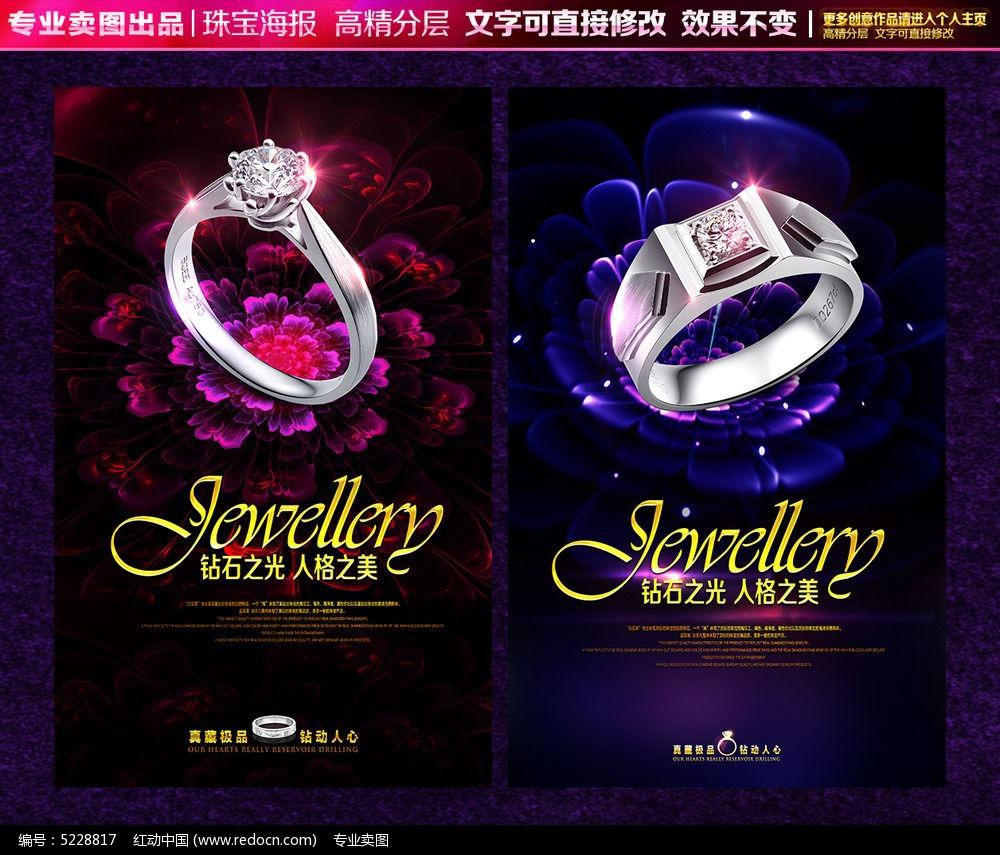 海报宣传珠宝模板设计