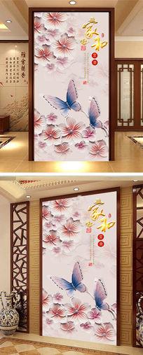 花儿蝴蝶花纹玄关背景墙
