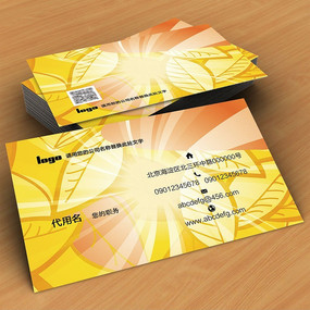 黄色创意叶背景名片psd名片设计素材下载