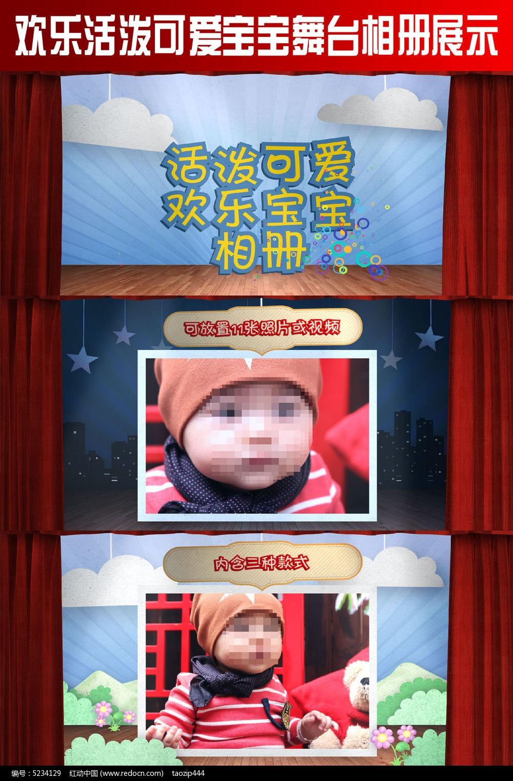 欢乐活泼可爱宝宝舞台相册展示